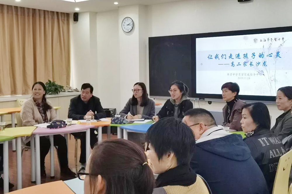 奉贤中学高二年级部开展家长沙龙活动