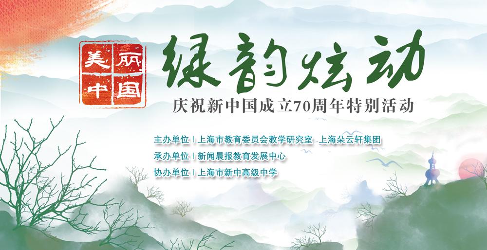 """""""美丽中国·绿韵炫动""""庆祝新中国成立70周年特别活动展演即将开始"""