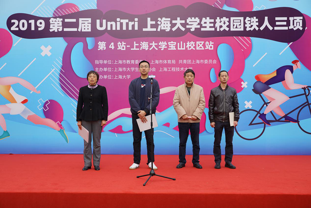 赛事报道│2019第二届UniTri上海大学生校园铁人三项第4站-上海大学宝山校区站,圆满完成!