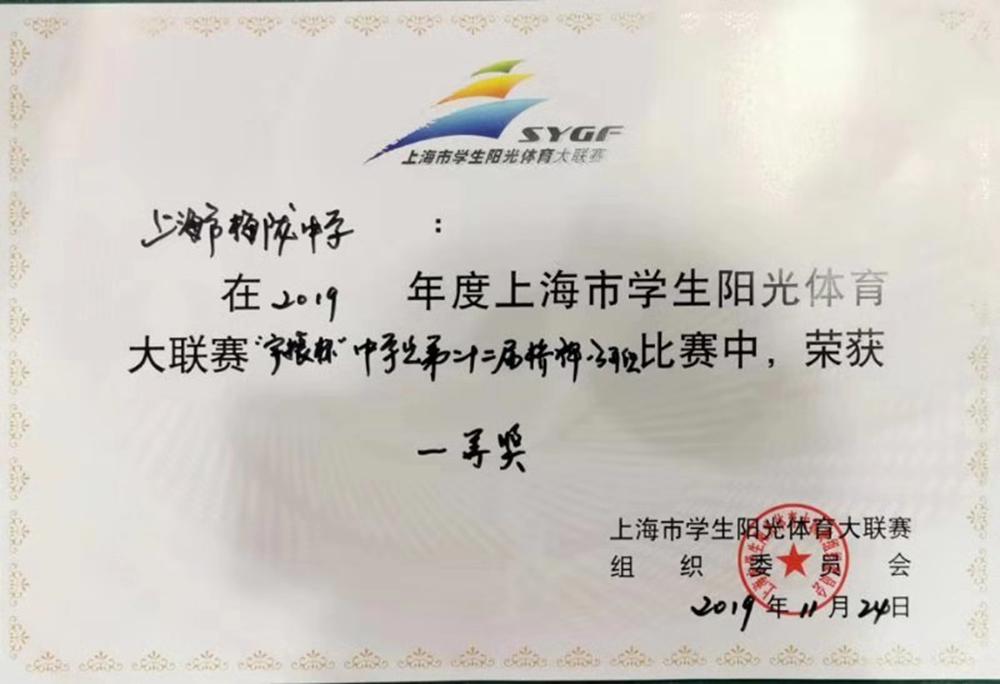 """上海市梅陇中学喜获""""宇振杯""""中学生桥牌比赛一等奖"""
