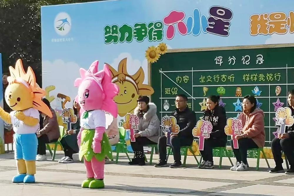 曹杨新村第六小学一年级综合评价展示活动