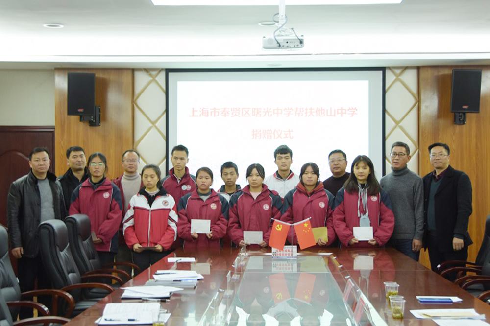 奉贤区曙光中学与余庆县他山中学开展帮扶结对活动