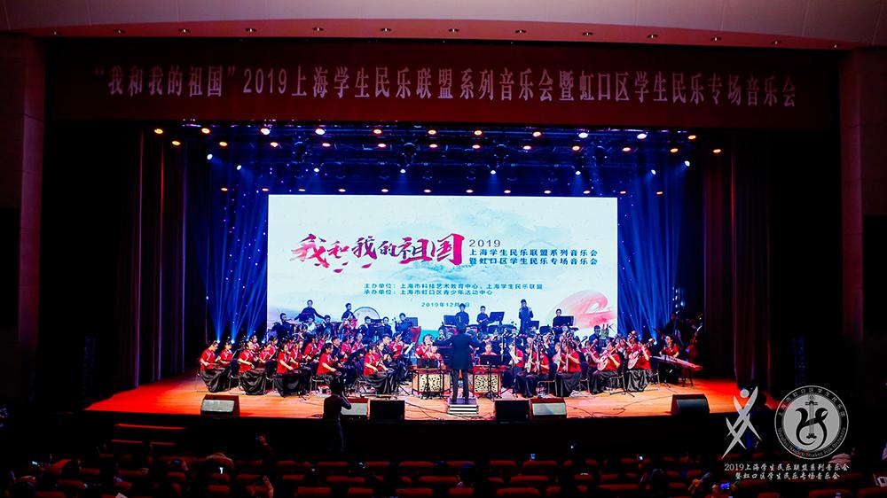 """""""我和我的祖国""""——2019上海学生民乐联盟系列音乐会暨虹口区学生民乐专场音乐会举行"""