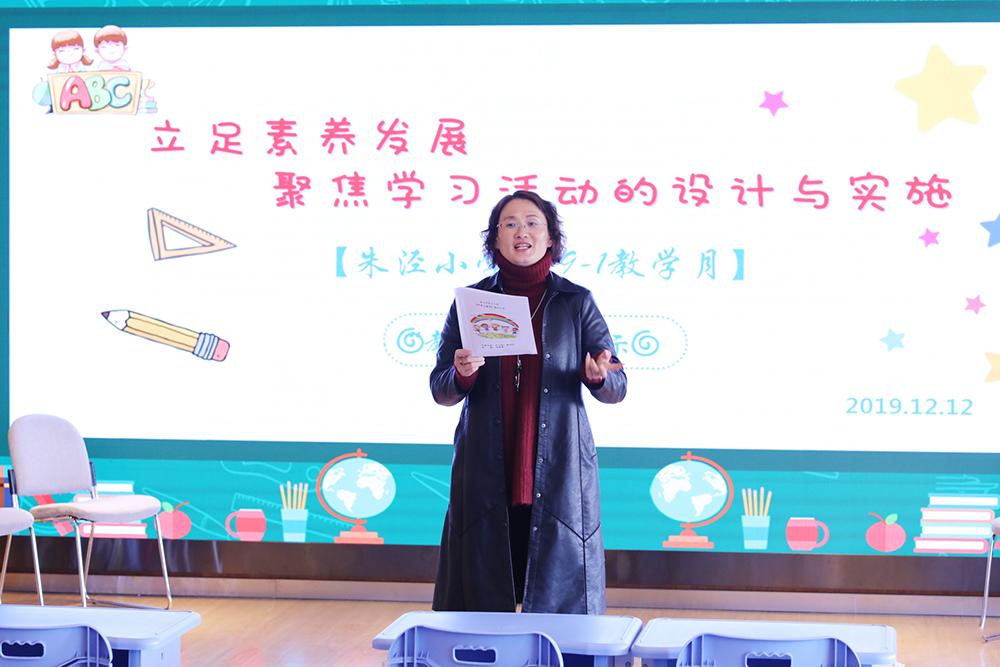 朱泾小学开展2019学年教学月音、体、美组教研展示活动