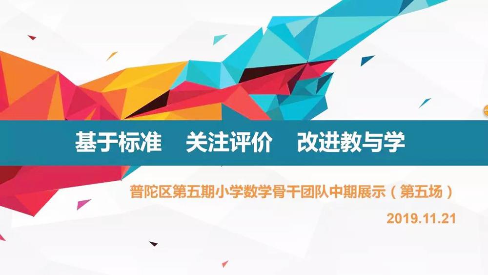 曹杨新村第六小学开展王玮小学数学学科带头人工作室中期展示