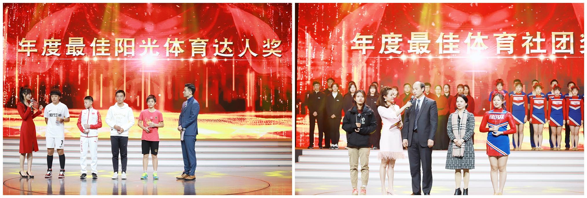 """阳光名义中的运动活力,上海校园体育揭晓年度""""劳伦斯"""""""