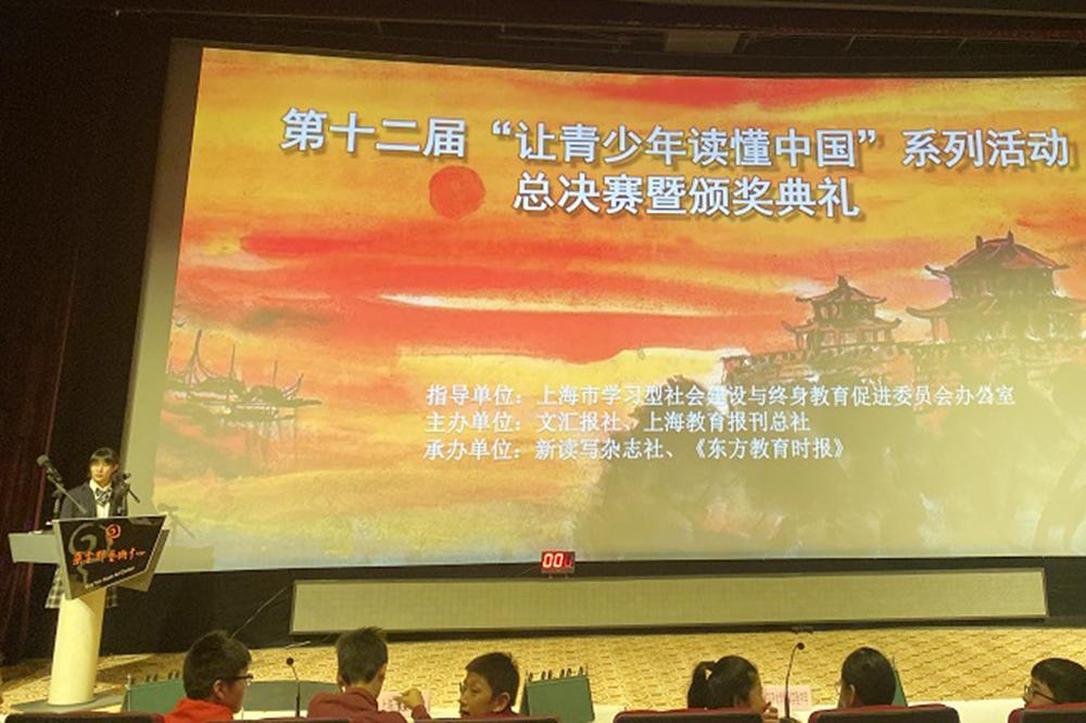 """上海市梅陇中学斩获第十二届""""让青少年读懂中国""""知识竞赛总决赛初中组第二名"""