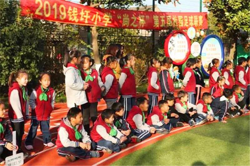 钱圩小学第五届校园足球联赛开幕