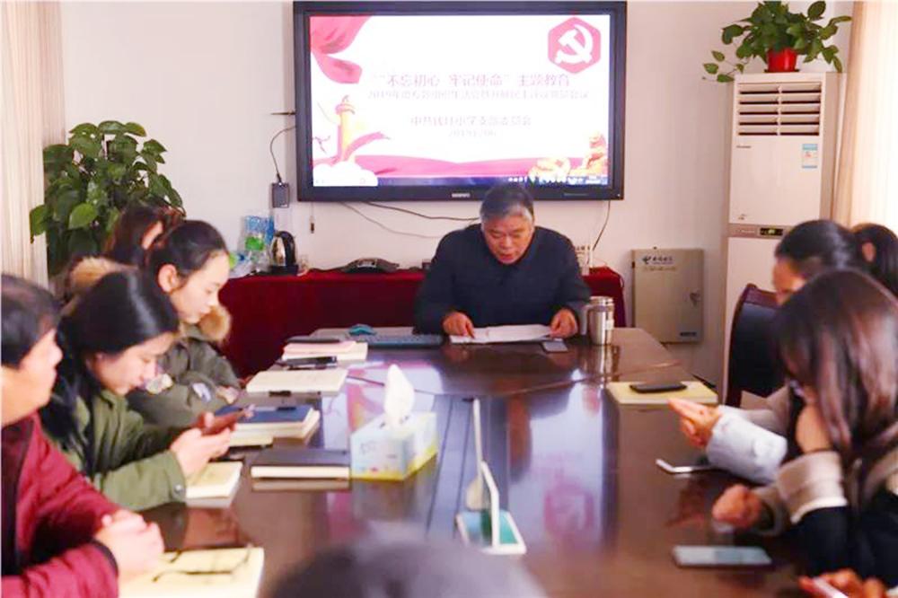 钱圩小学党支部召开2019年度专题组织生活会及民主评议党员会