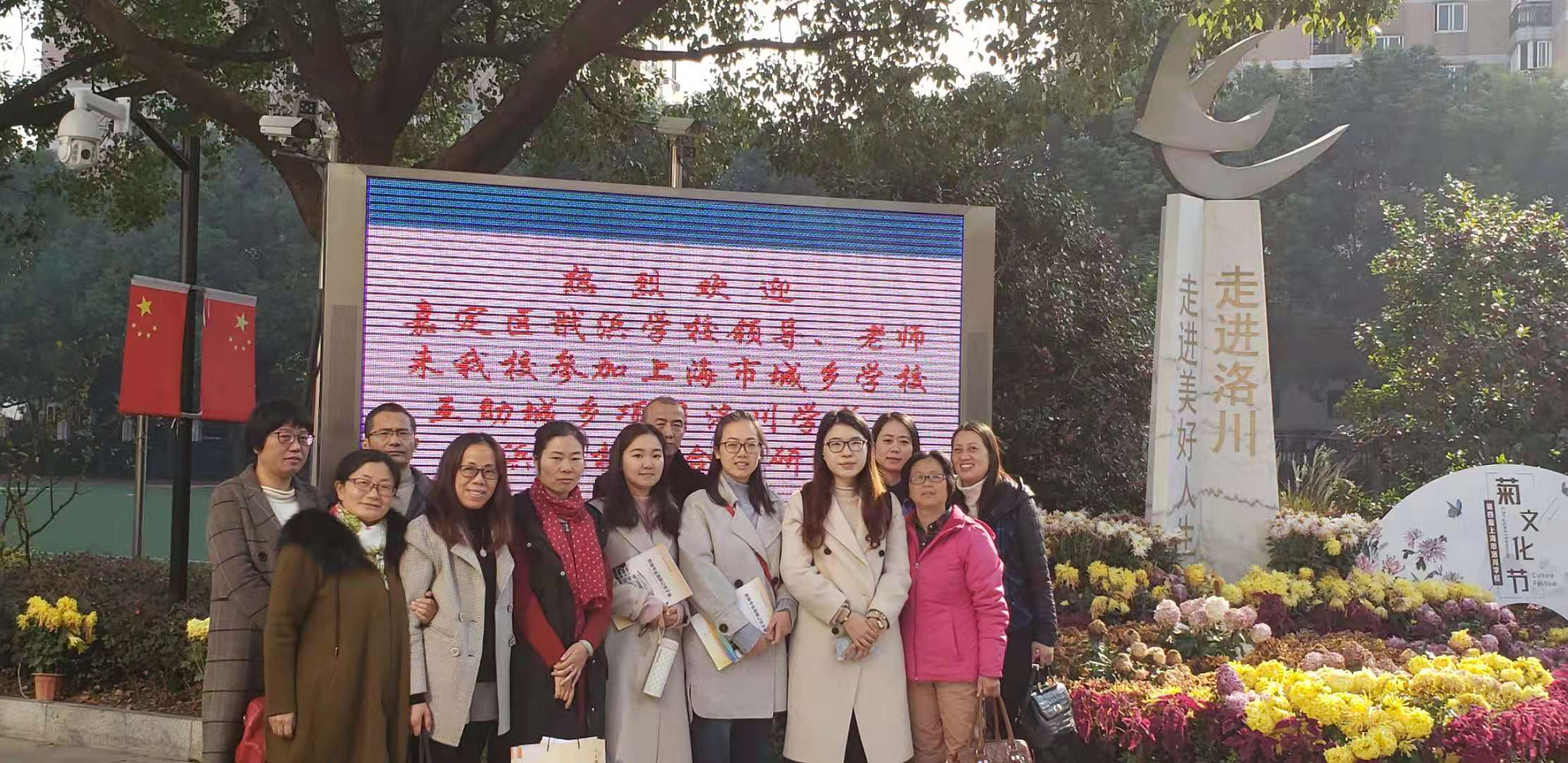 上海市洛川学校与嘉定区戬浜学校举行初中联合教研活动