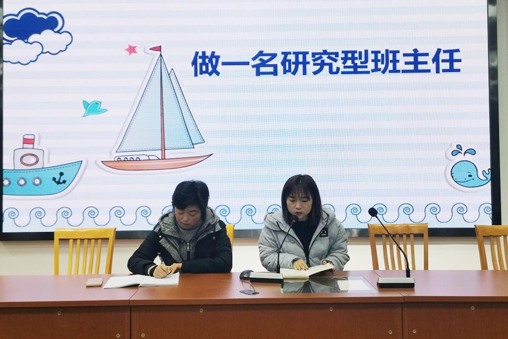 张堰小学举行2019学年第一学期期末班主任工作总结会
