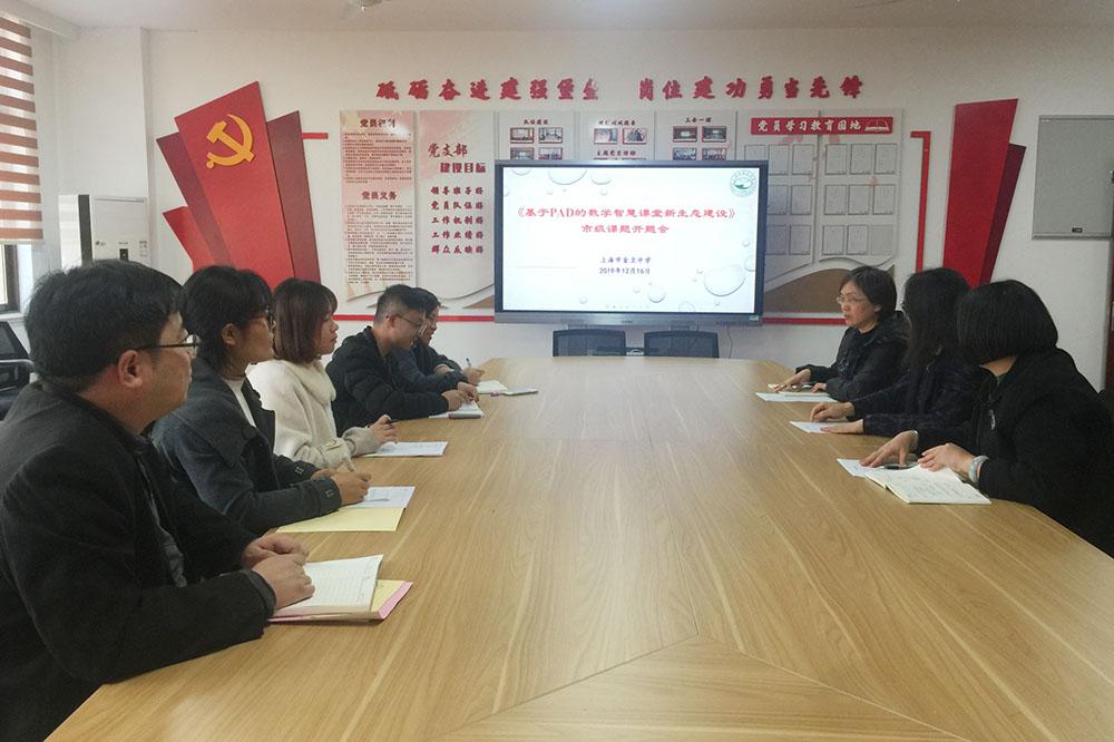 金卫中学召开市级青年教师教育教学研究课题开题会