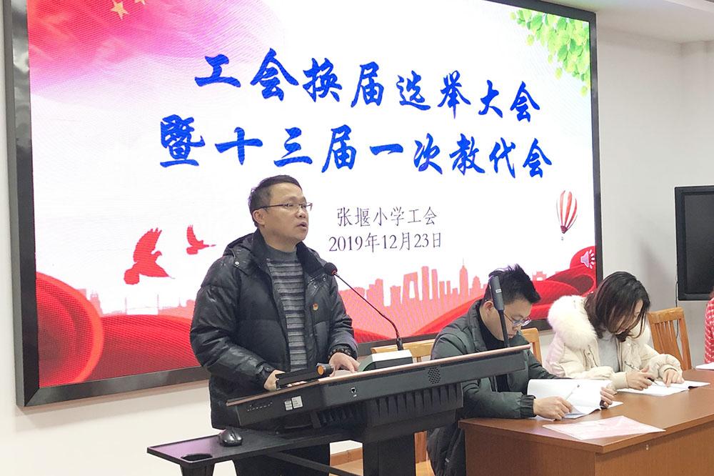 张堰小学工会换届选举大会暨第十三届一次教代会顺利召开