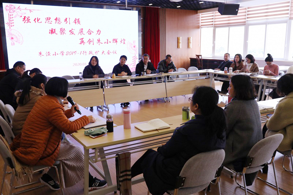 朱泾小学召开2019学年度第一学期期末行政扩大会议