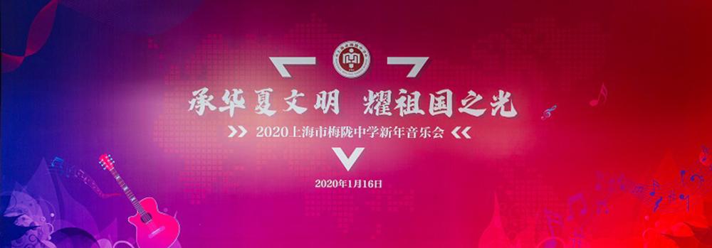 2020上海市梅陇中学新年音乐会举行