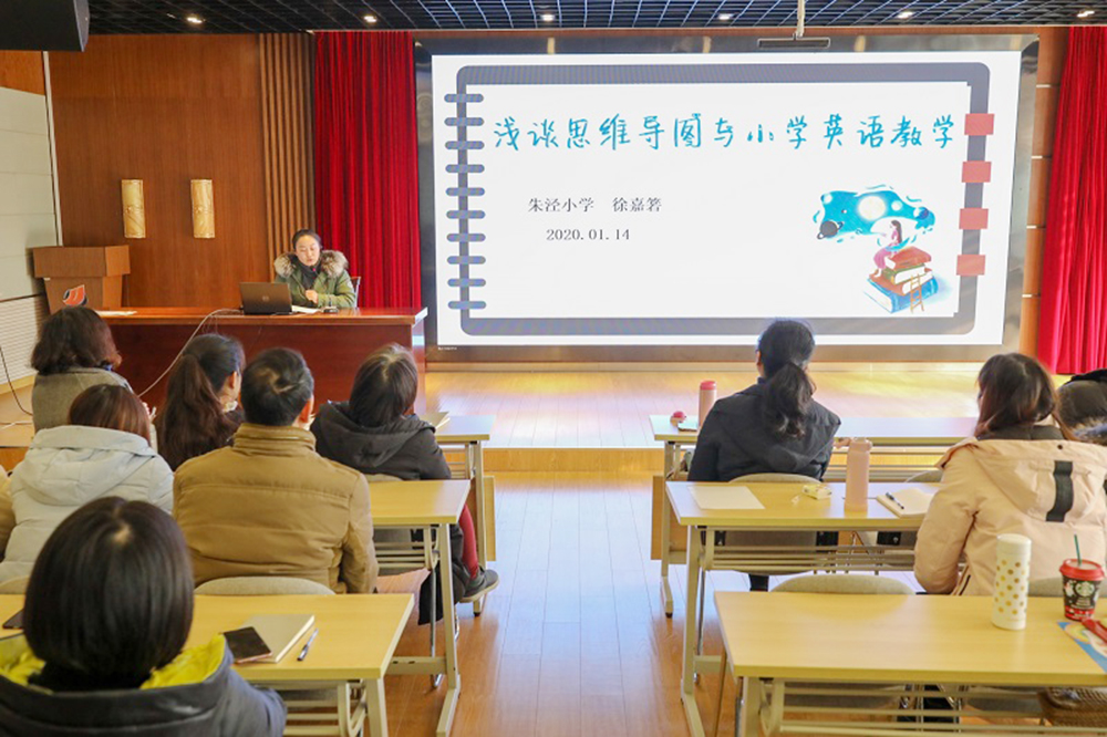 2019年度朱小论坛在朱泾小学多功能厅隆重举行