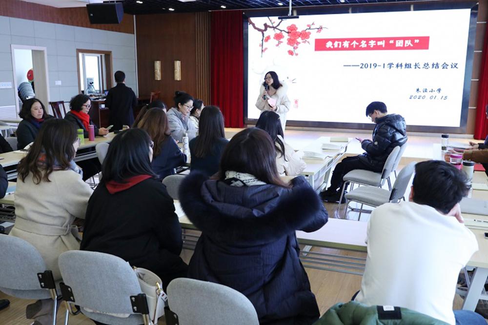 朱泾小学召开2019学年第一学期组长研修会议
