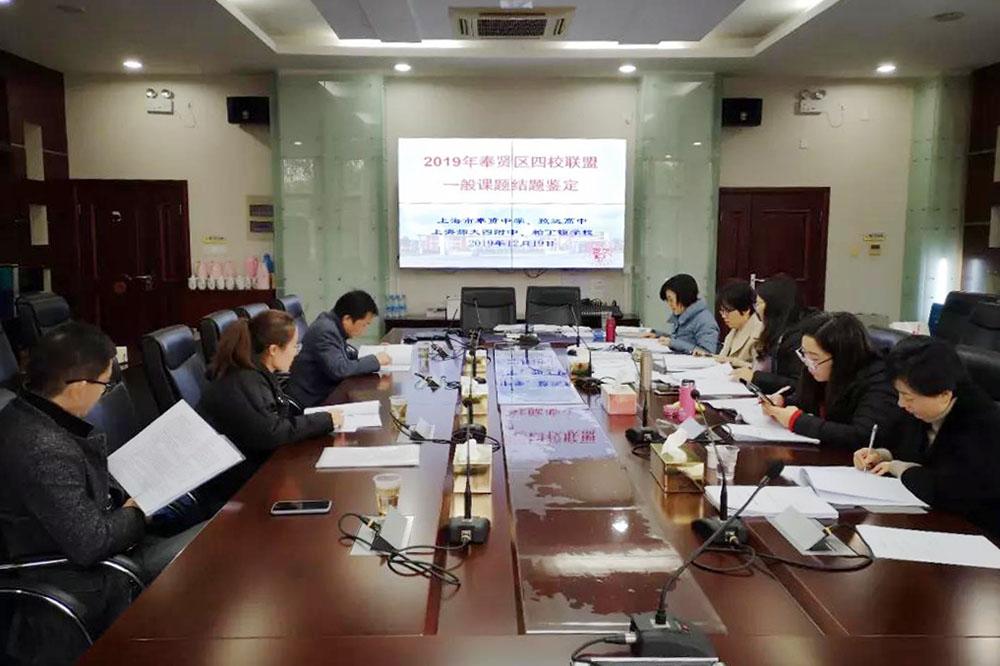 2019年奉贤区一般课题结题鉴定会在奉贤中学举行