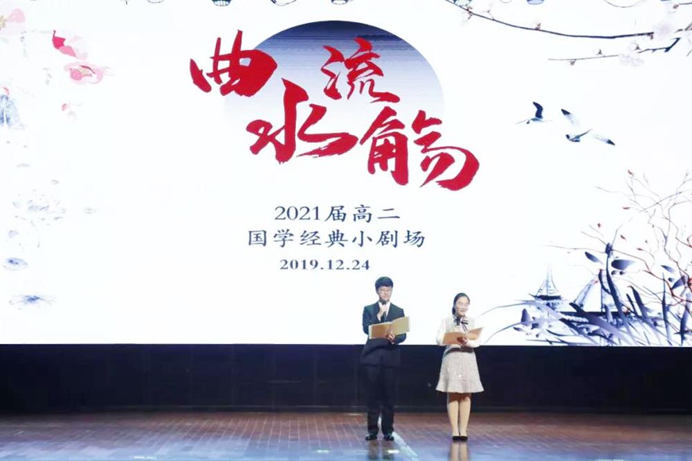 奉贤中学2021届高二年级开展国学经典小剧场活动