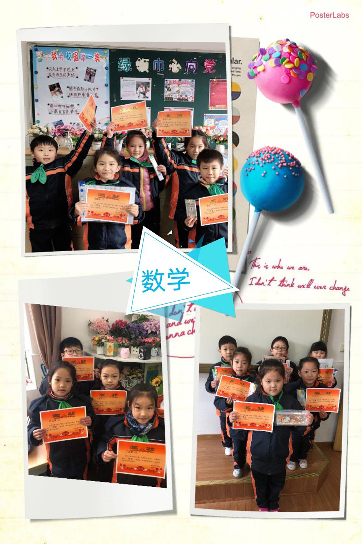 洛川学校举行一年级优秀作业展示活动