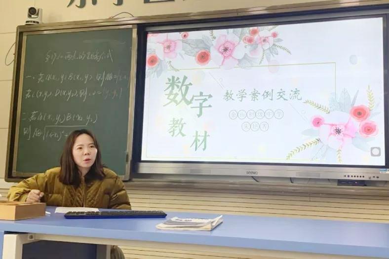 金山初级中学开展数字教材教学研讨活动