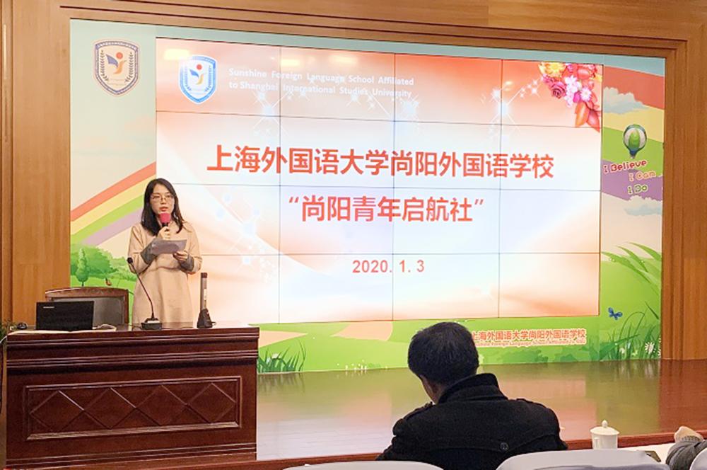上外尚阳学校:从初心出发 向未来力行