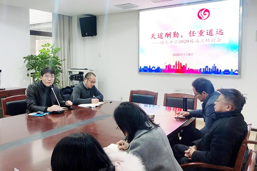 曙光中学召开考试分析研讨会