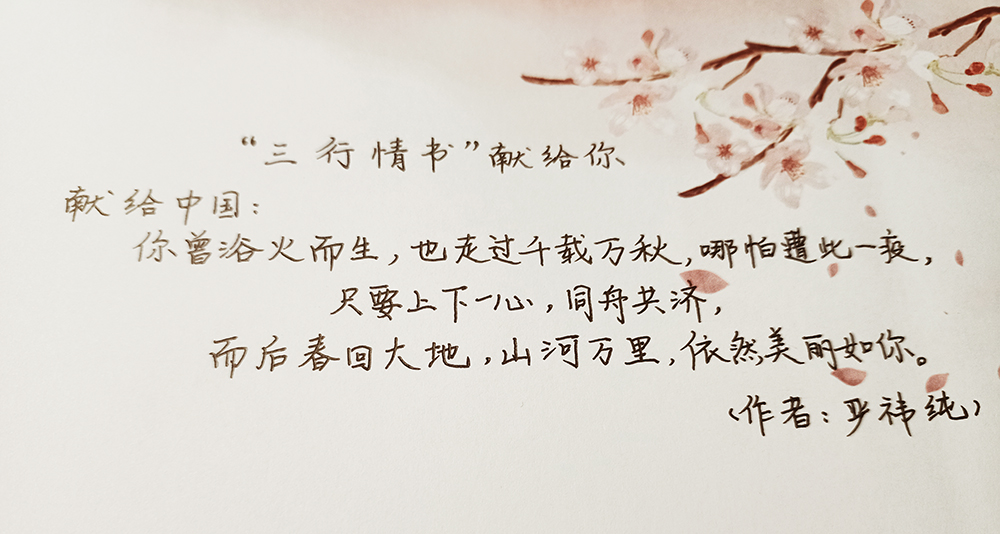 """字短情长,辞浅情深,""""三行情书""""献给""""你"""""""