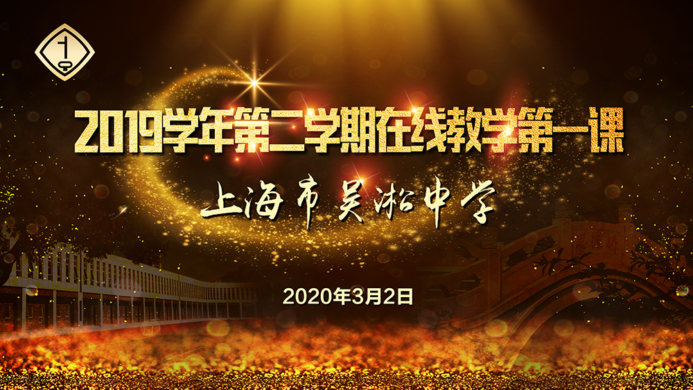 祖国在召唤!今晚,吴淞中学这堂在线思政课有料更走心……
