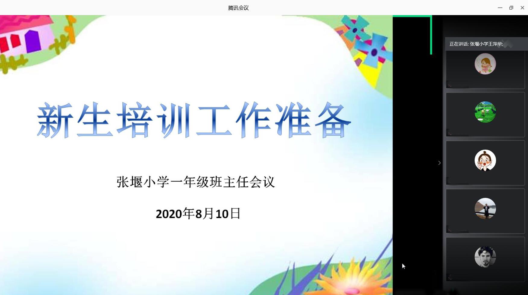 张堰小学召开一年级新生培训工作准备会议