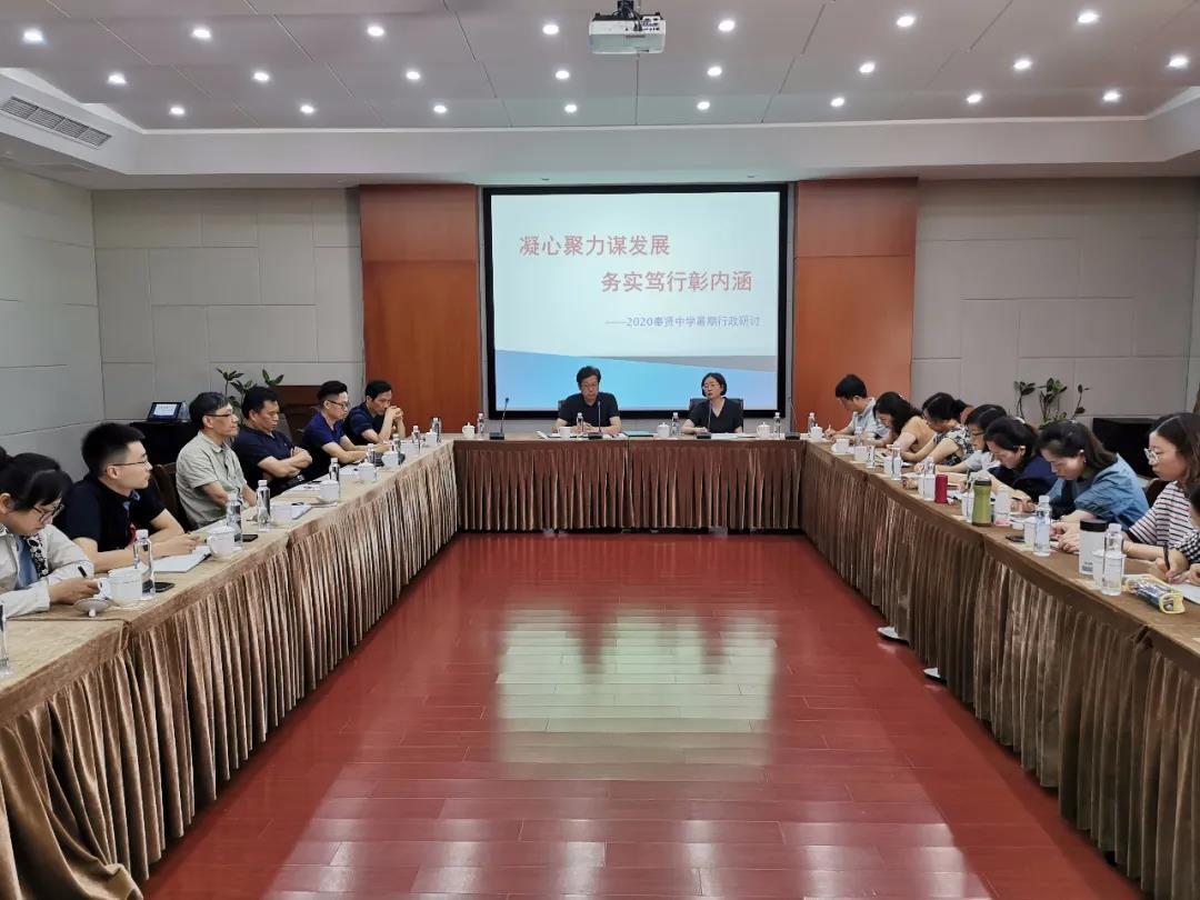 奉贤中学党政班子开展2020年暑期研讨活动
