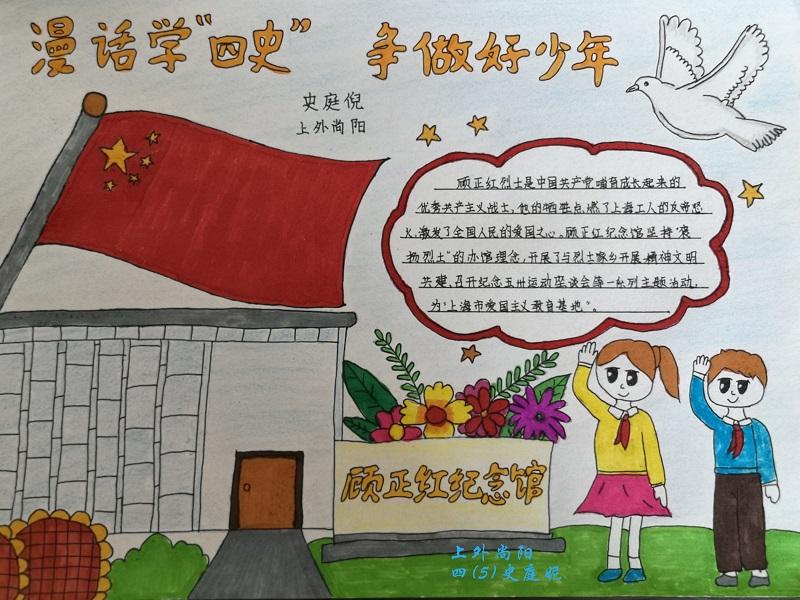 上外尚阳学校开展暑期学四史活动