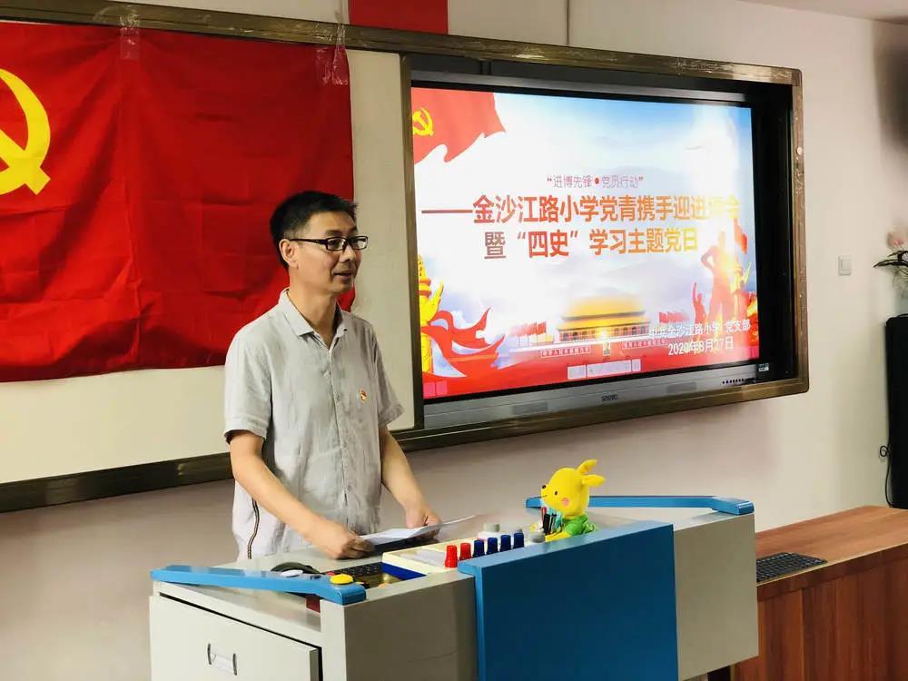 """金沙江路小学举行党青携手迎进博会暨""""四史""""学习主题党日活动"""