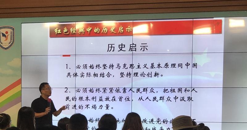 """上外尚阳学校党支部""""四史""""学习教育暨教师全员培训活动"""