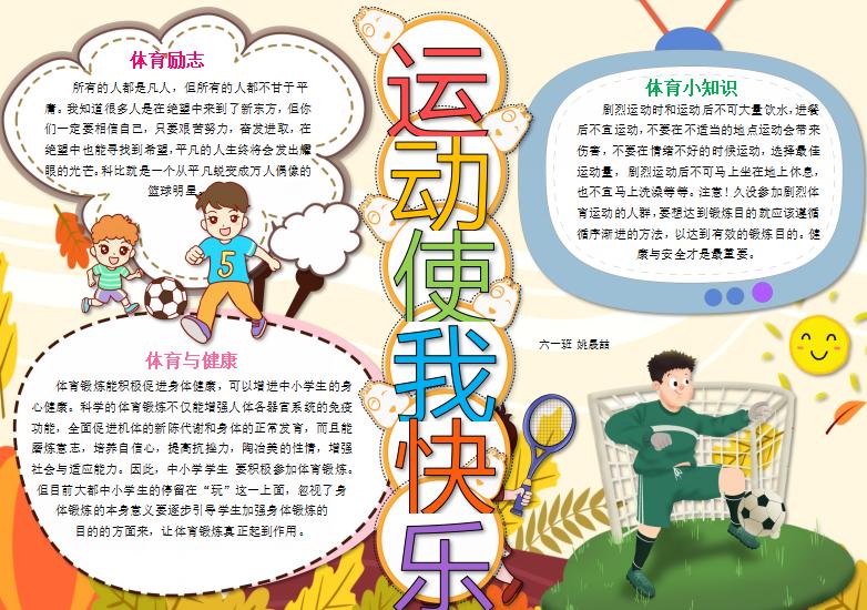 梅陇中学:安全自护,阳光暑假,快乐成长