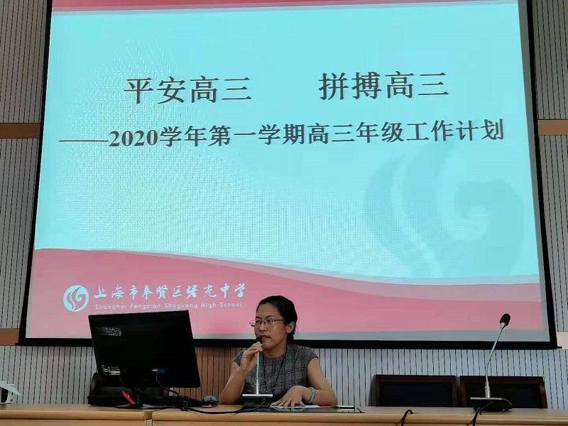 曙光中学召开2020学年第一学期教职工大会