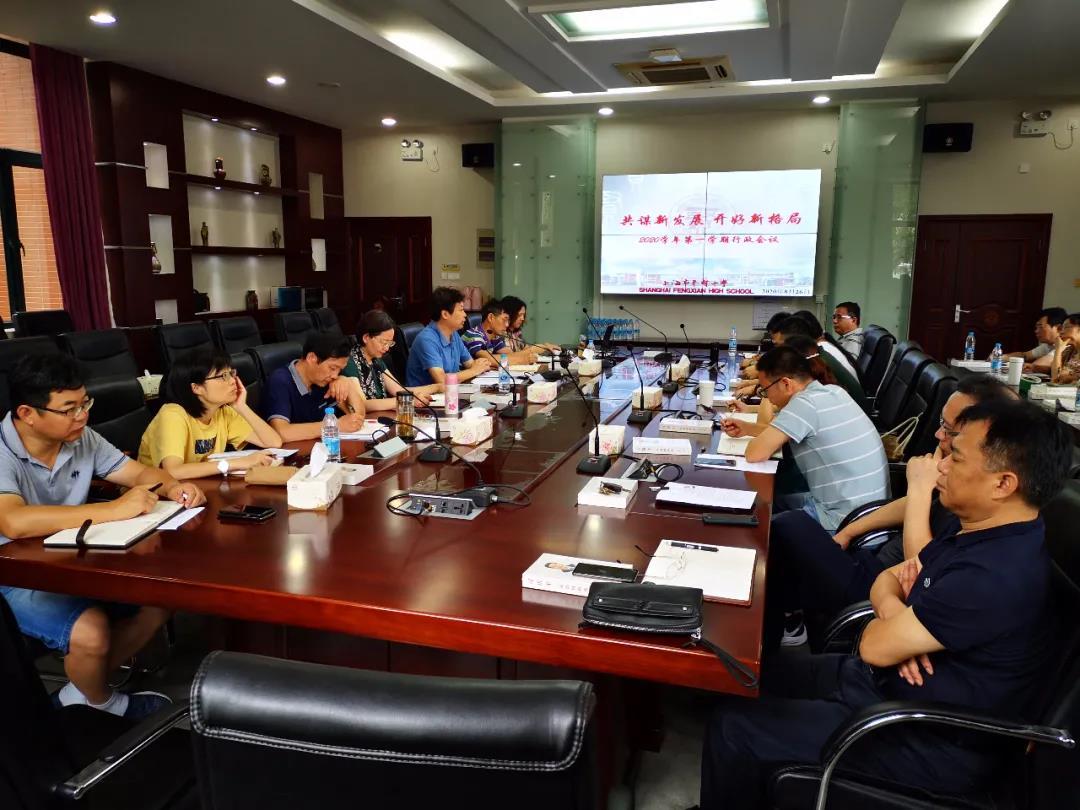 奉贤中学召开全体行政人员新学期第一次行政会