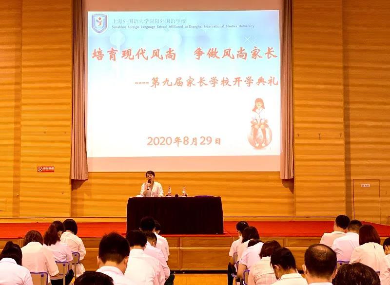 上外尚阳学校第九届家长学校开学典礼举行