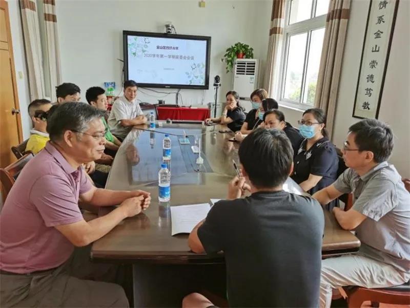 钱圩小学召开2020学年第一学期家委会会议