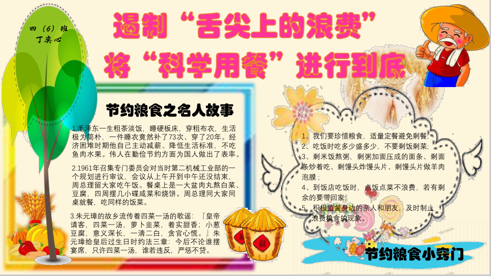 上外尚阳学校:厉行节约,爱惜粮食