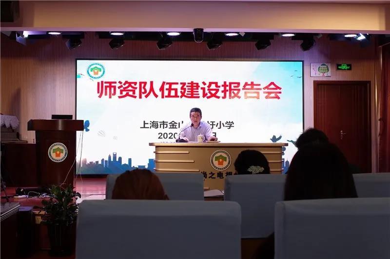 金山区教育党工委黄强华副书记到钱圩小学做报告